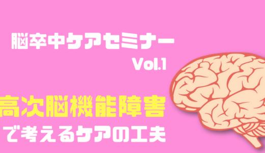 【脳卒中ケアセミナー】病棟生活を変える高次脳に対するケアのコツとは?
