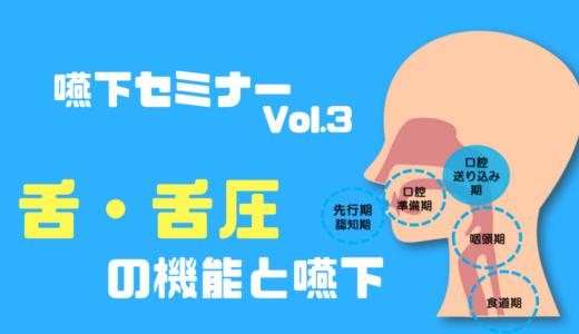 【嚥下セミナー】舌は味を認識するだけじゃない!送り込みに必要な舌の機能とは?