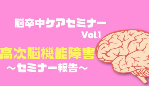 【セミナー報告】高次脳機能障害に対する看護ケアのコツ