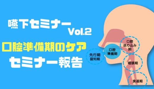 【嚥下セミナー報告6/9】