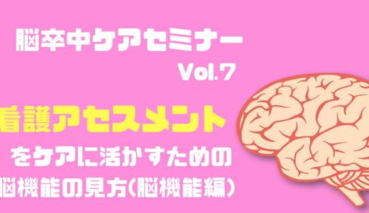 終了:11月30日(土)看護アセスメントをケアに活かす脳機能の見方とは?