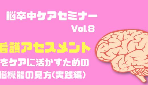 12月14日(土)食事動作の中で見る覚醒と脳神経の評価と病棟でのケアの仕方