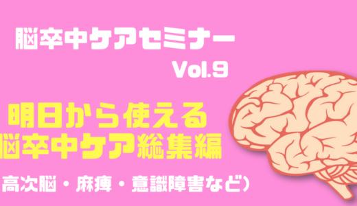 1月25日(土)明日から使える脳卒中ケアセミナー総集編~事例を通して考える脳とケアのマッチング~