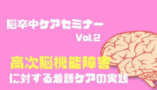 終了:6月15日(土)高次脳機能障害に対する看護ケアの実践